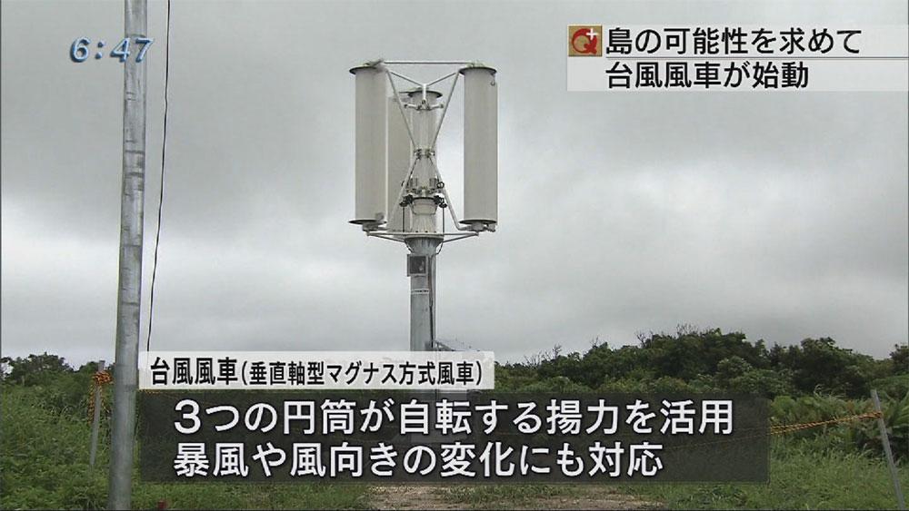 実用化に期待 台風風車が始動
