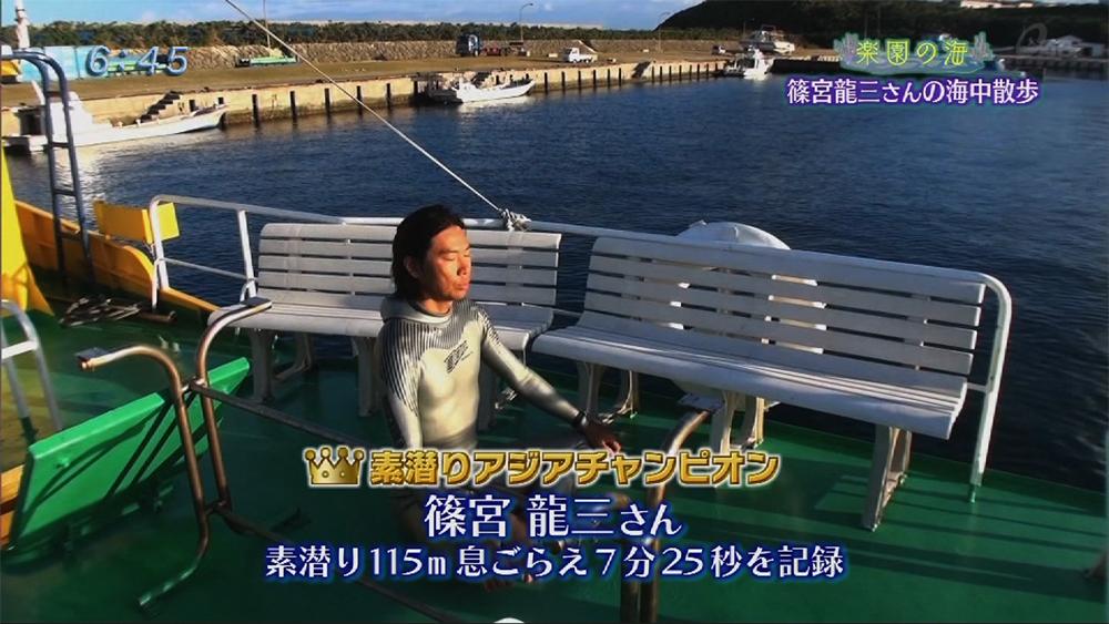 楽園の海 素潜りアジアチャンピオン 篠宮龍三さんの海中散歩
