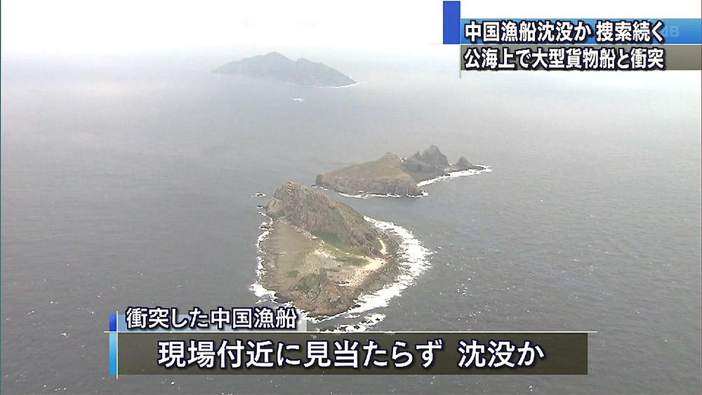 尖閣諸島周辺で貨物船と中国漁船が衝突