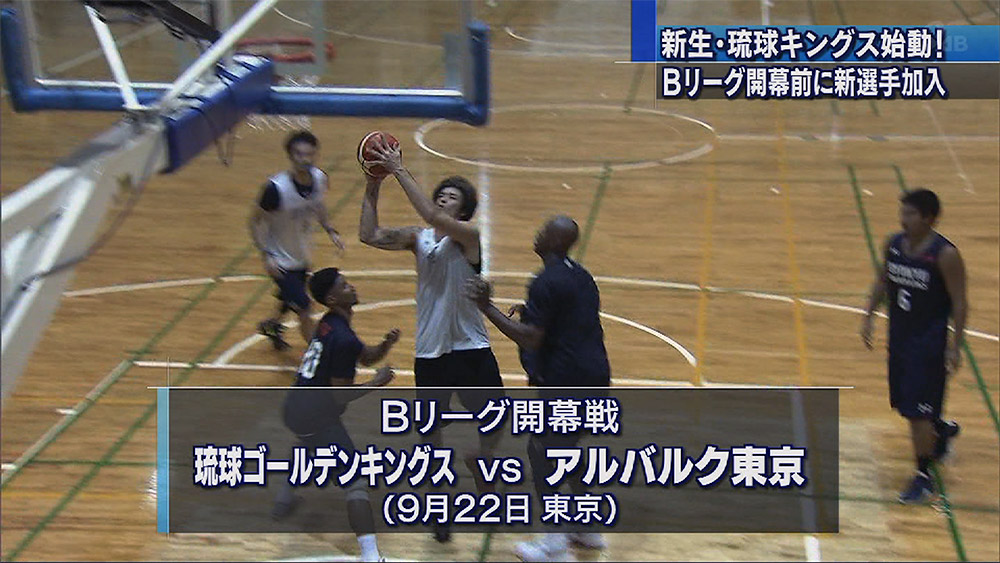 琉球キングス新チーム始動