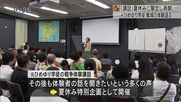 元ひめゆり学徒による戦争体験講話