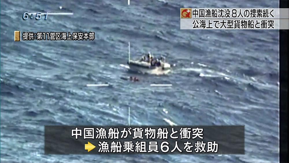 尖閣周辺で衝突 中国漁船乗組員捜索中