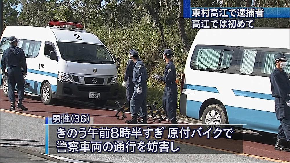 東村高江で逮捕者 公務執行妨害容疑