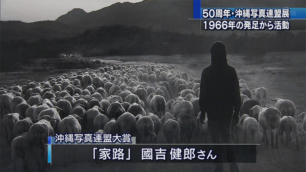 50周年沖縄写真連盟展