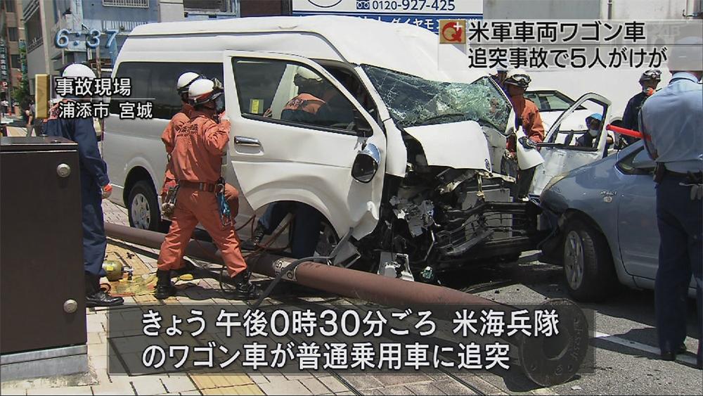 浦添で車3台が絡む事故 5人けが