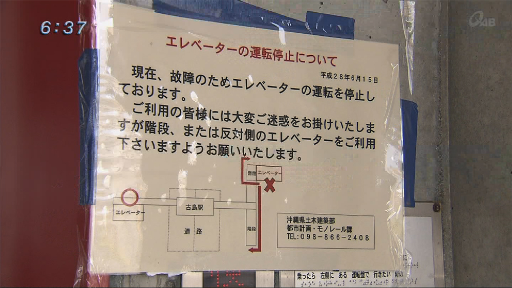 ゆいレール6駅で昇降機の故障 長期化する駅も