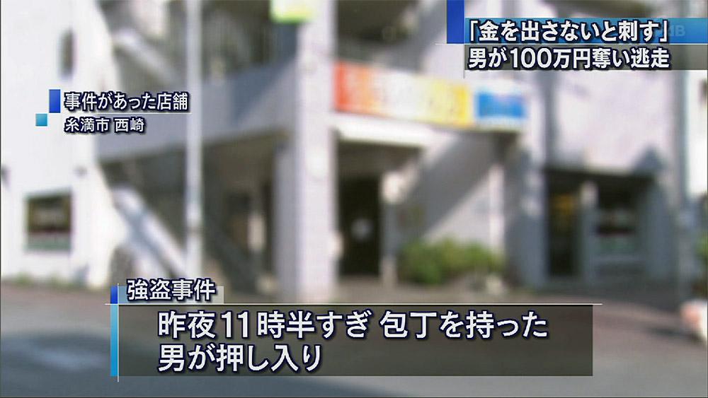 糸満市で強盗事件 包丁で脅し100万円奪い逃走