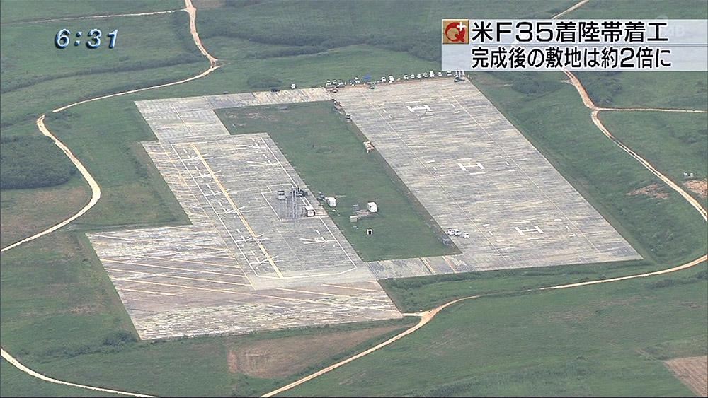 米戦闘機F35の着陸帯工事始まる