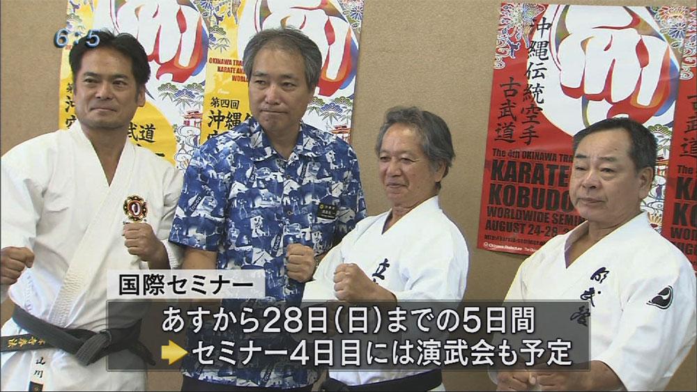 あすから沖縄伝統空手・古武道国際セミナー