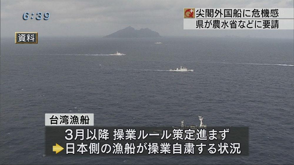 尖閣外国船に危機感 県が関係機関に要請