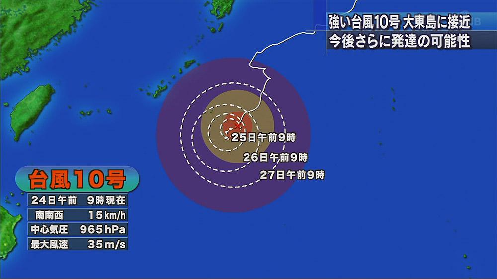 強い台風10号 大東島地方に波浪警報