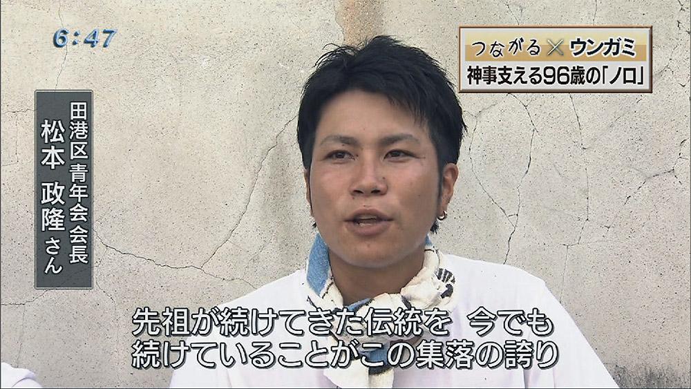 つながる × ウンガミ 神事支える96歳の「ノロ」