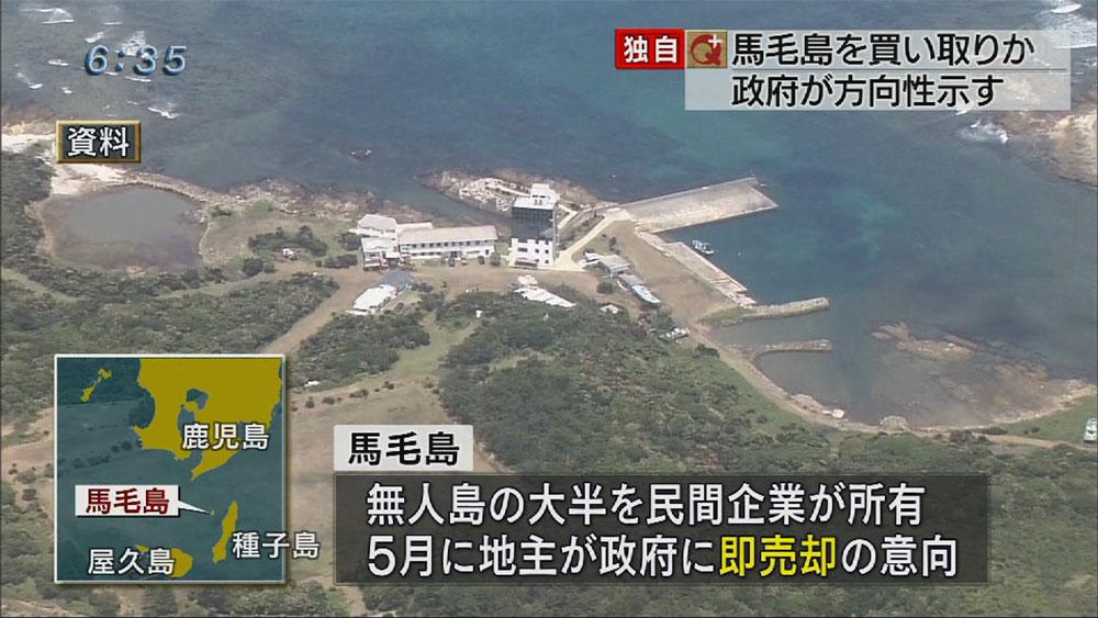 政府が馬毛島の買い取りを検討へ