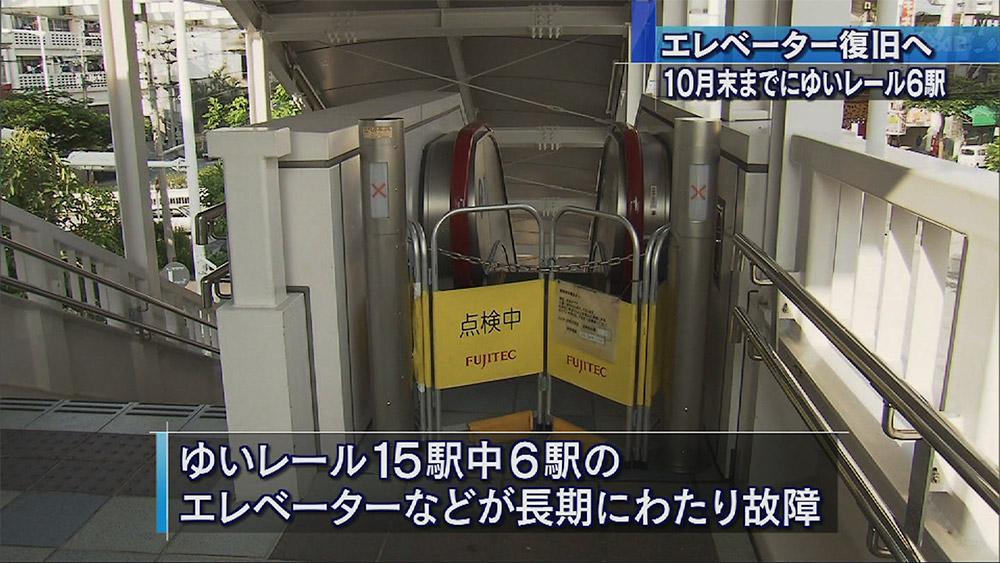 ゆいレール エレベーター問題 10月末全駅復旧へ