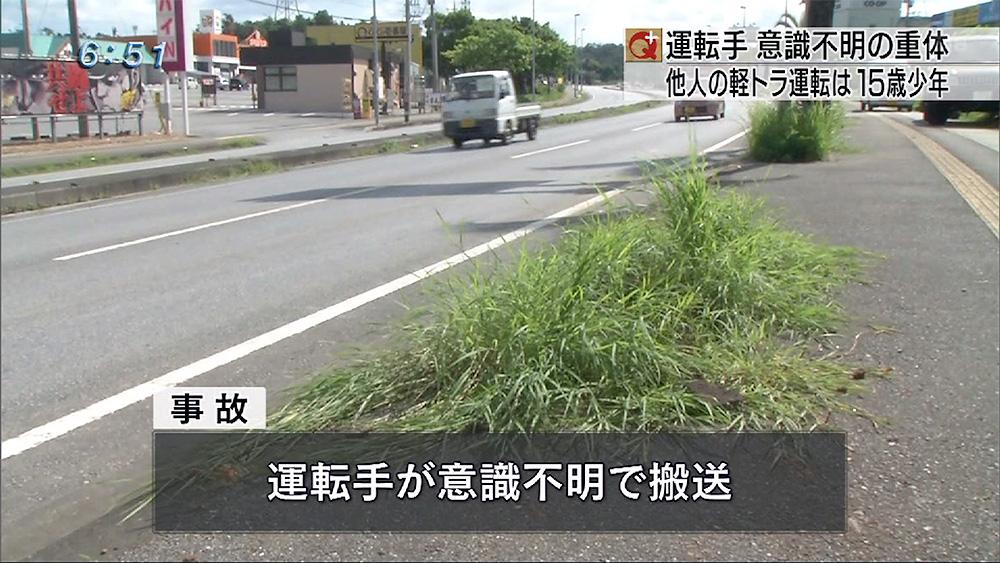 名護市の単独重体事故 運転手は無免許の15歳少年