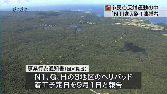 高江 N1まで200m地点まで進入路整備進む