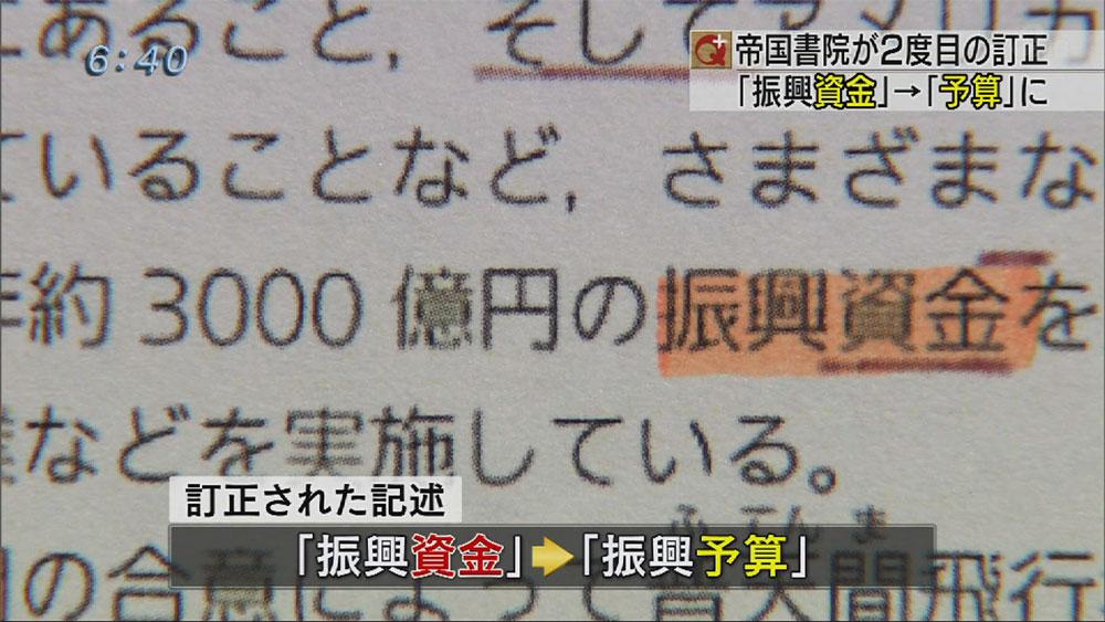 帝国書院の高校教科書記述 2度目の訂正申請