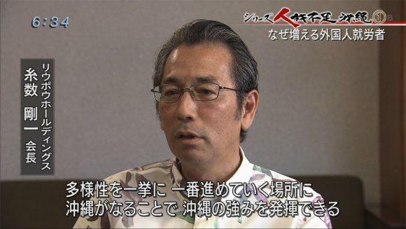 シリーズ人材不足沖縄(1) なぜ増える外国人就労者