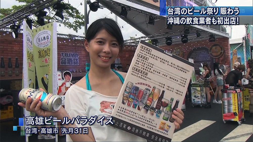 台湾・高雄ビール祭り
