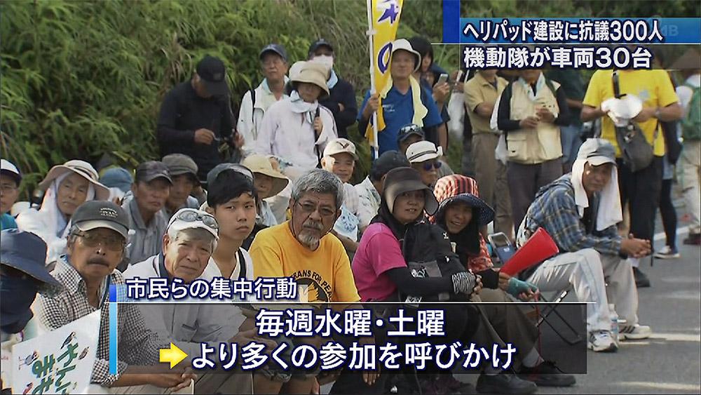 高江に市民ら300人 初めての「集中行動日」
