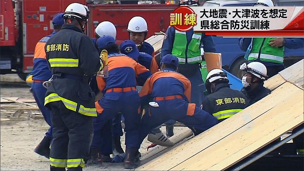大地震・大津波を想定 八重山で県総合防災訓練