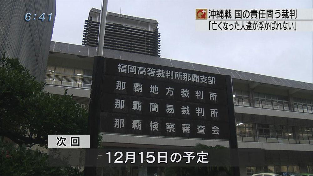 沖縄戦での国の責任求める