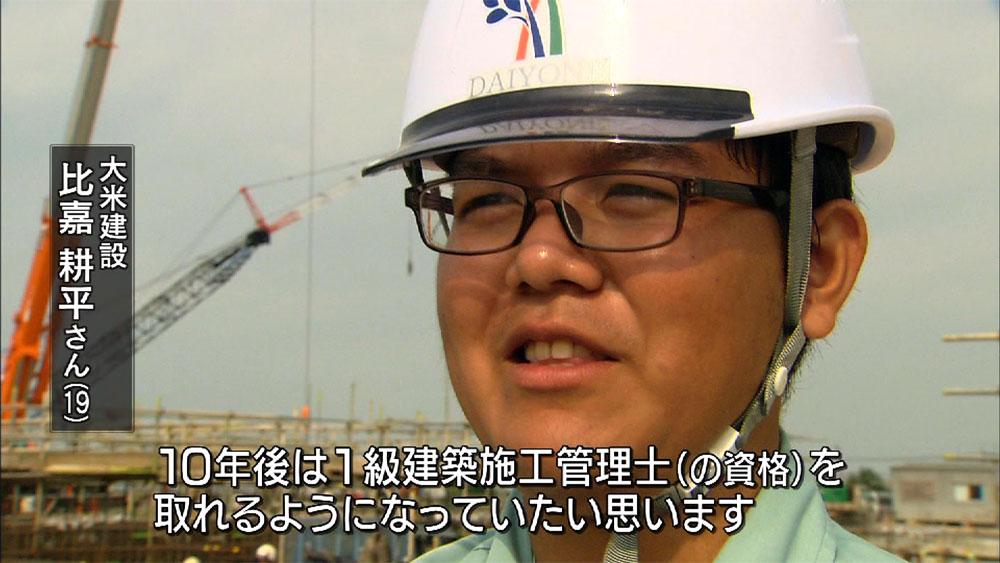 シリーズ人材不足沖縄(2) 建設業界が取り組む人材育成