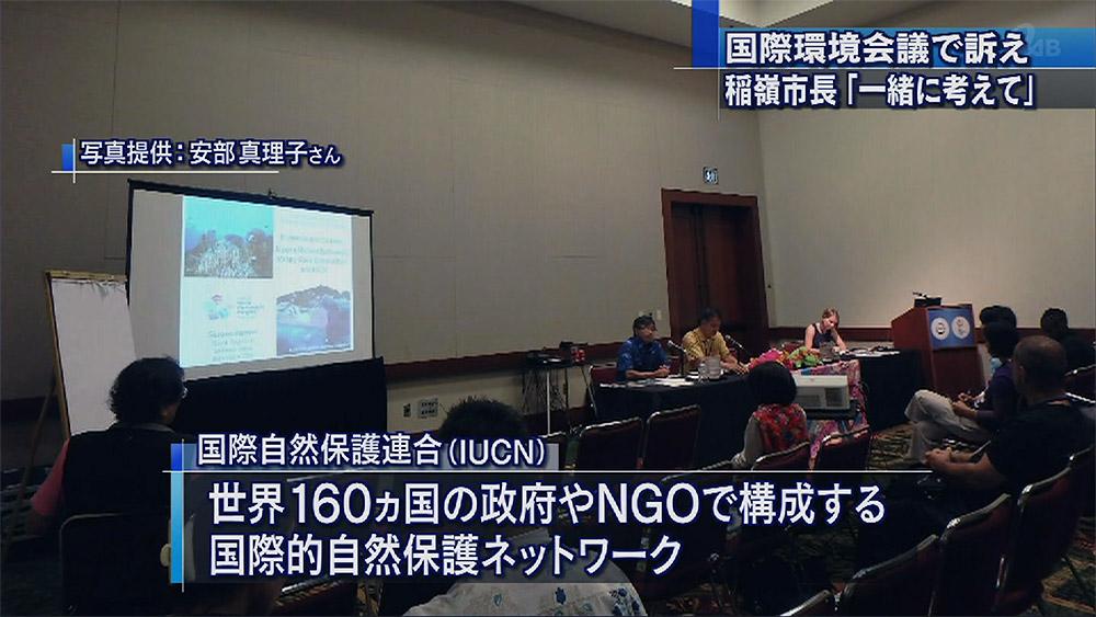 名護市長世界会議で辺野古新基地阻止訴える