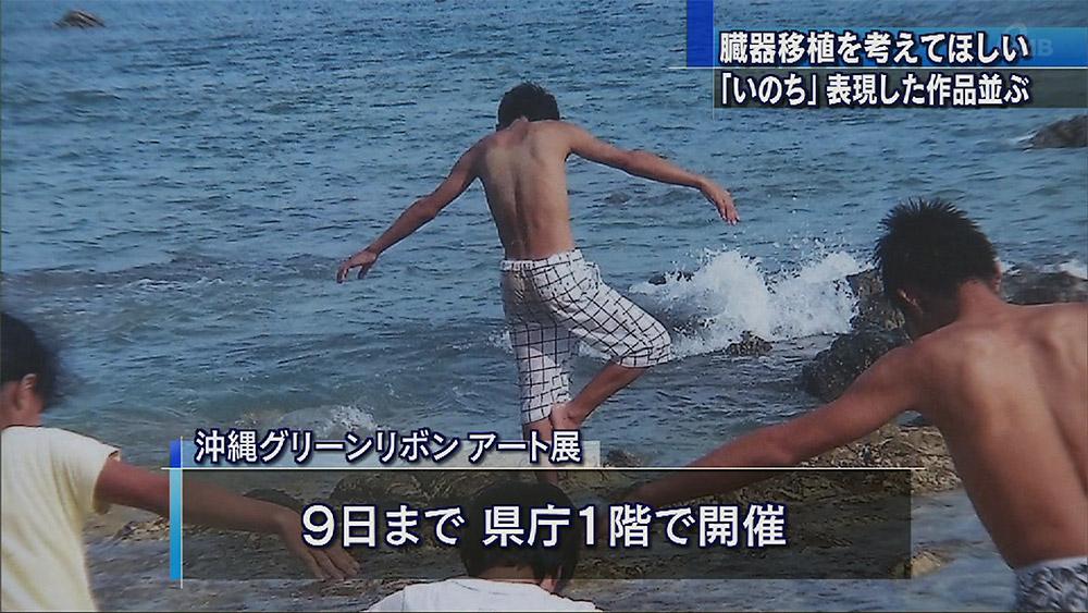 沖縄グリーンリボンアート展