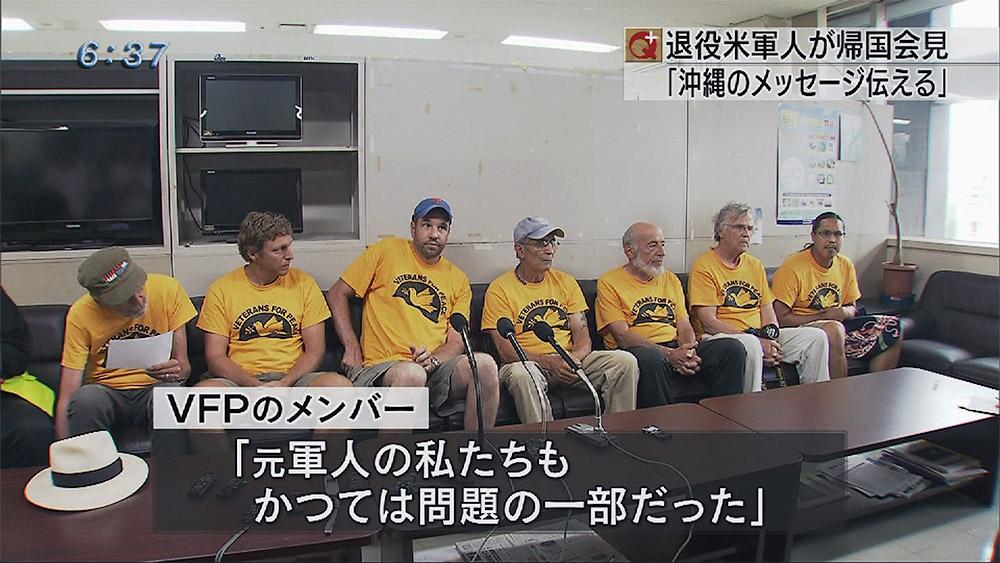 VFP「沖縄のメッセージをアメリカでも伝えたい」