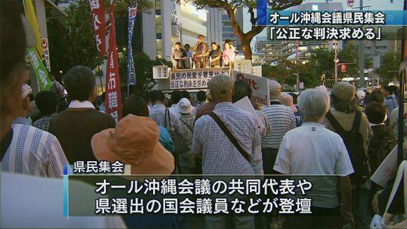 辺野古裁判の判決を前にオール沖縄会議が県民集会