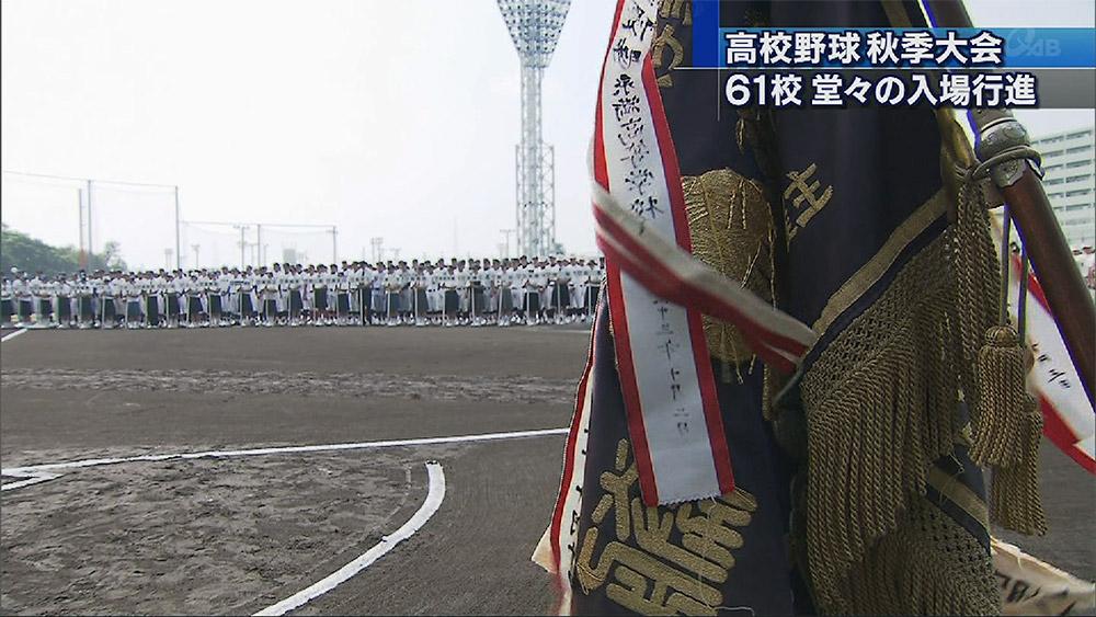 県高校野球秋季大会開幕
