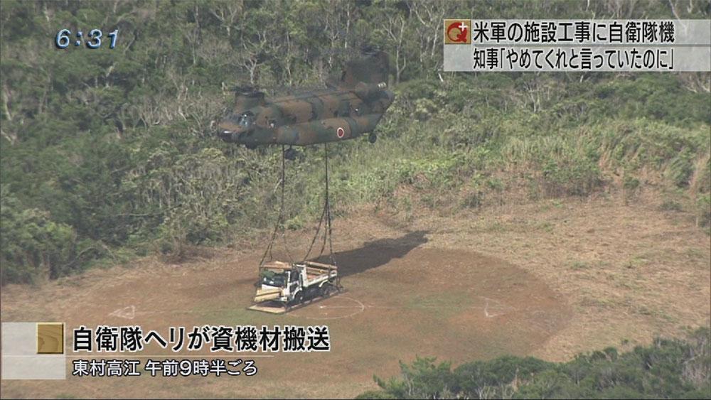 高江 米軍施設工事に自衛隊機を投入