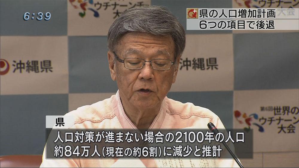 沖縄の人口増へ課題確認