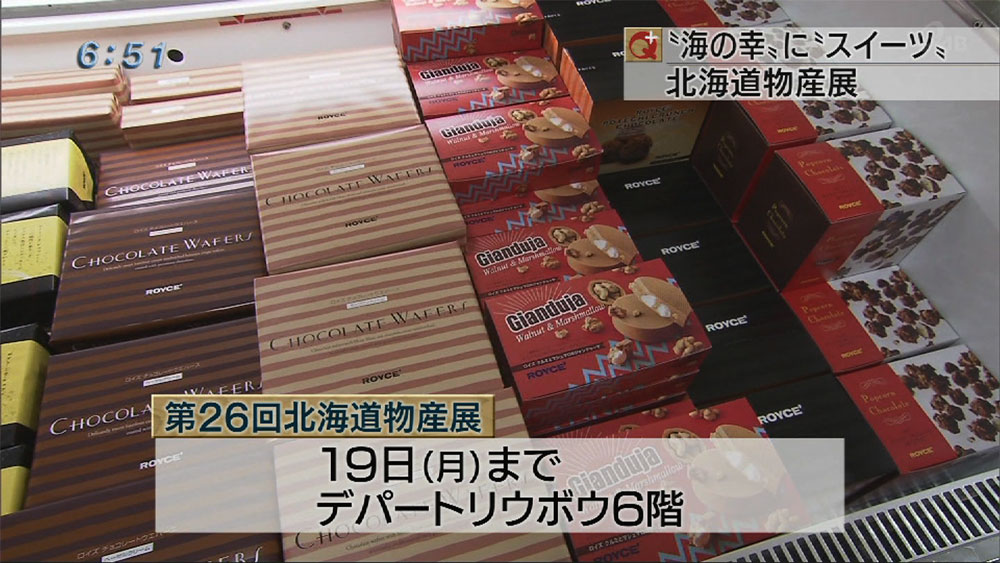 北海道物産展始まる