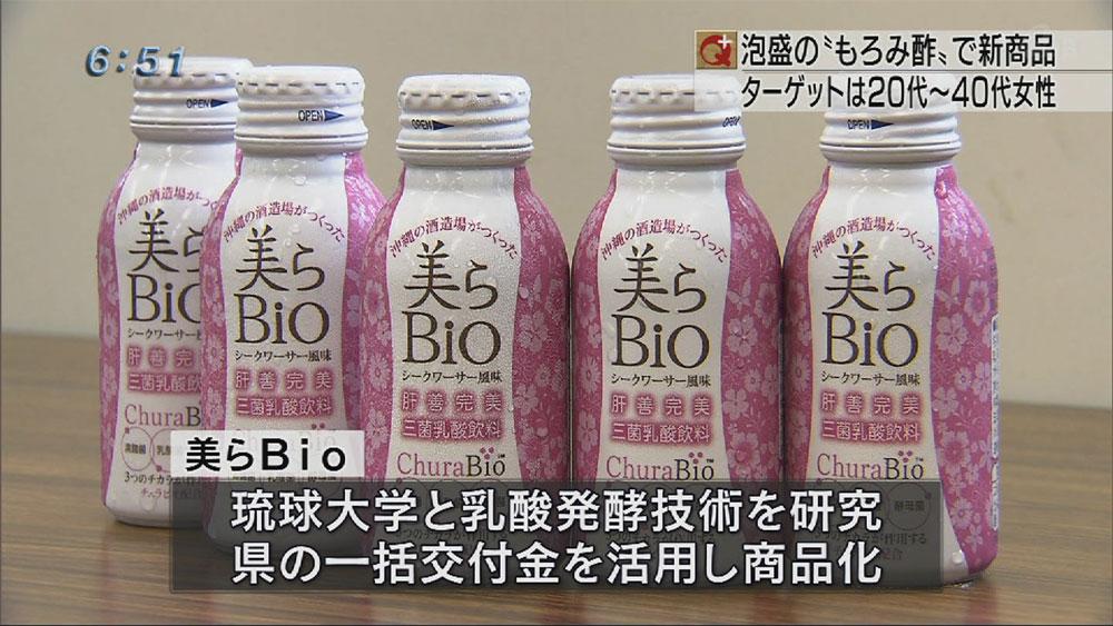 もろみ酢を使った乳酸菌飲料を開発