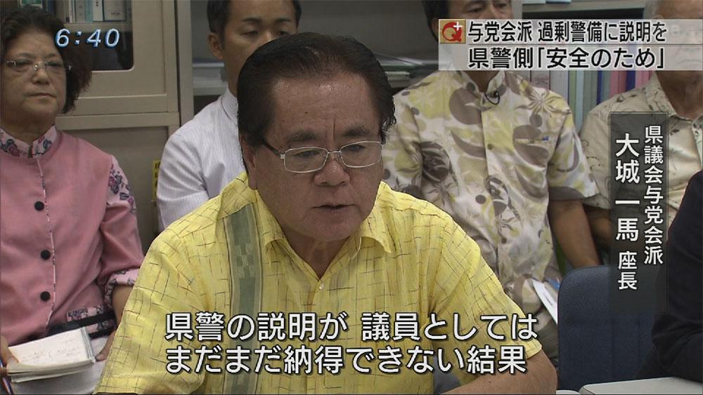 県議会与党 高江警備で県警に説明求める
