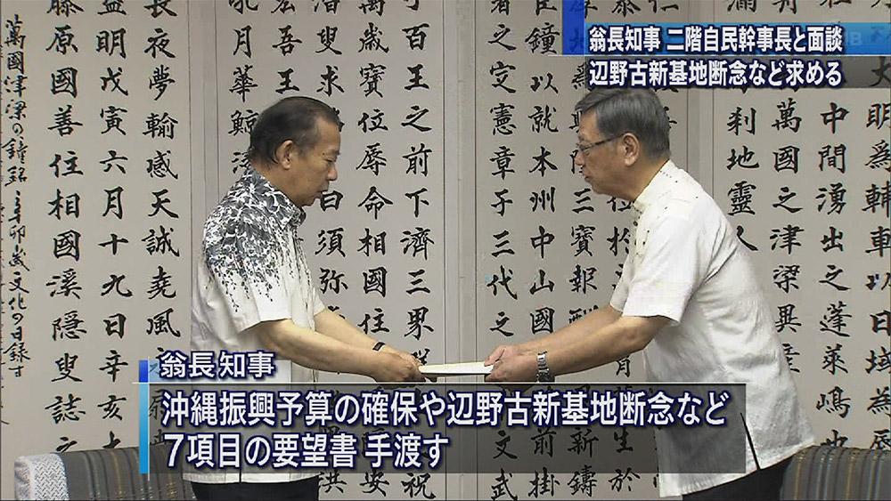 二階自民幹事長と翁長知事が面談
