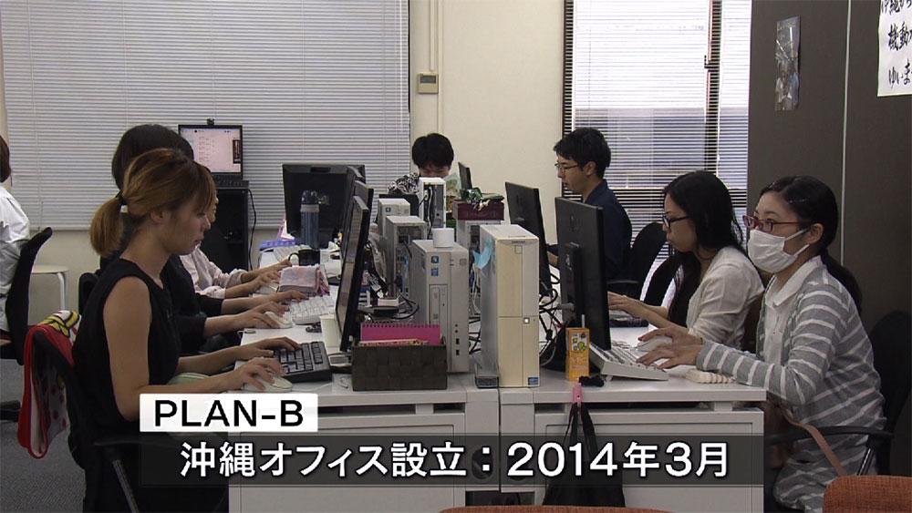 シリーズ人材不足沖縄(3)「IT業界」