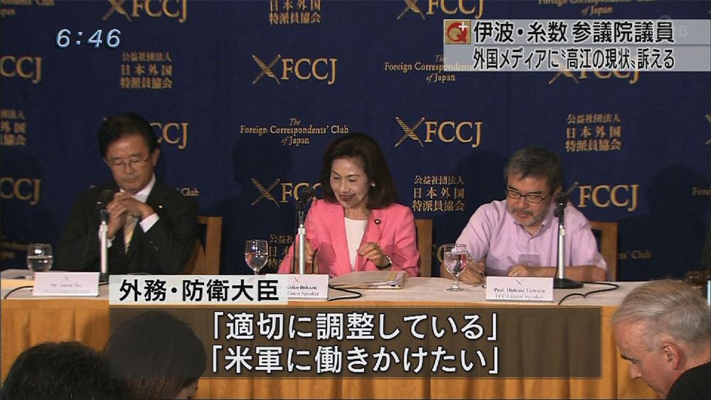 糸数・伊波参院議員 高江反対を外国記者に訴え