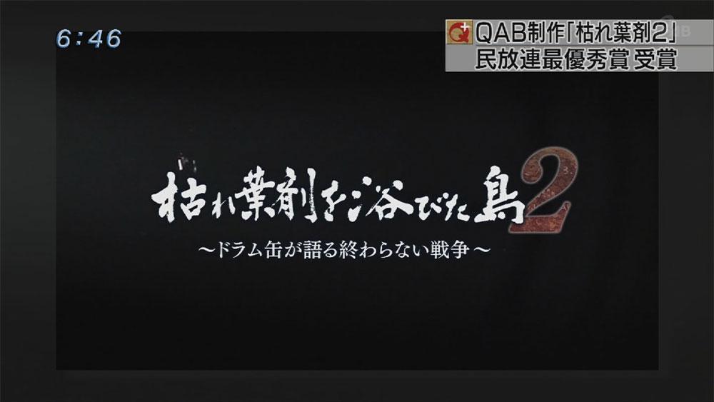 「枯れ葉剤2」民放連賞で最優秀賞
