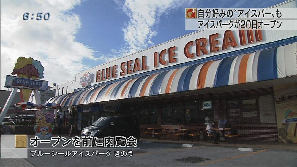 「ブルーシールアイスパーク」20日オープン!