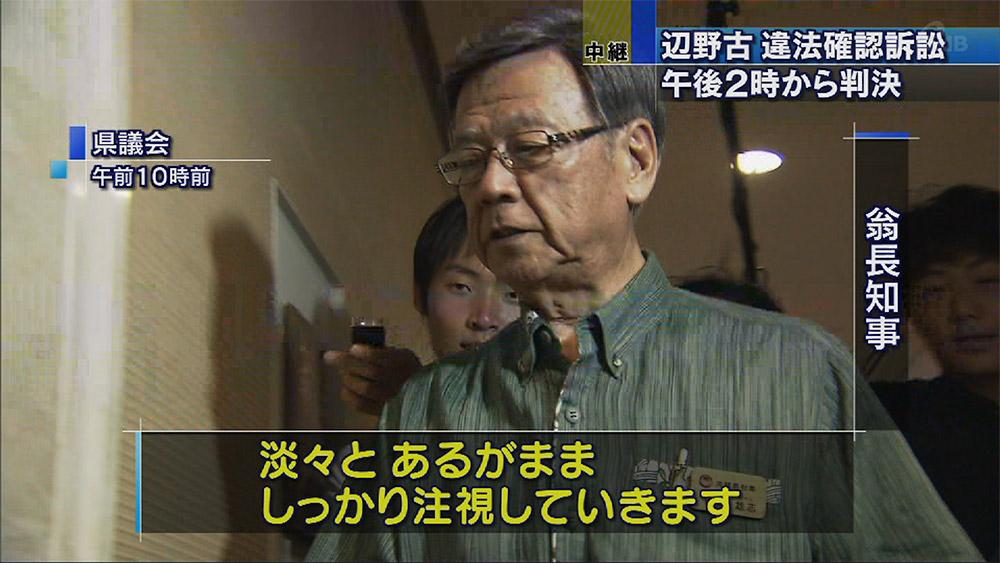 中継)辺野古違法確認訴訟 午後判決