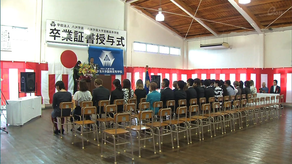 八洲学園大学国際高校 56人の卒業証書授与式