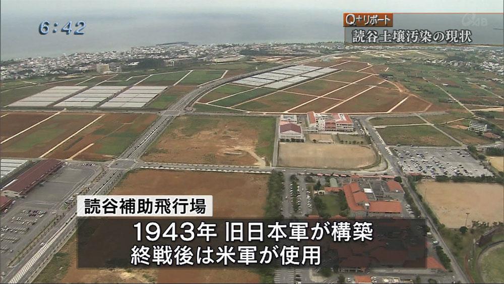 Q+リポート 明らかになった読谷土壌汚染