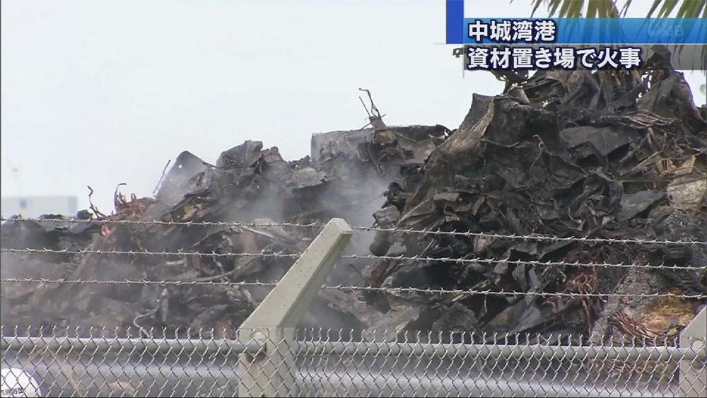 中城湾港の資材置き場で火事