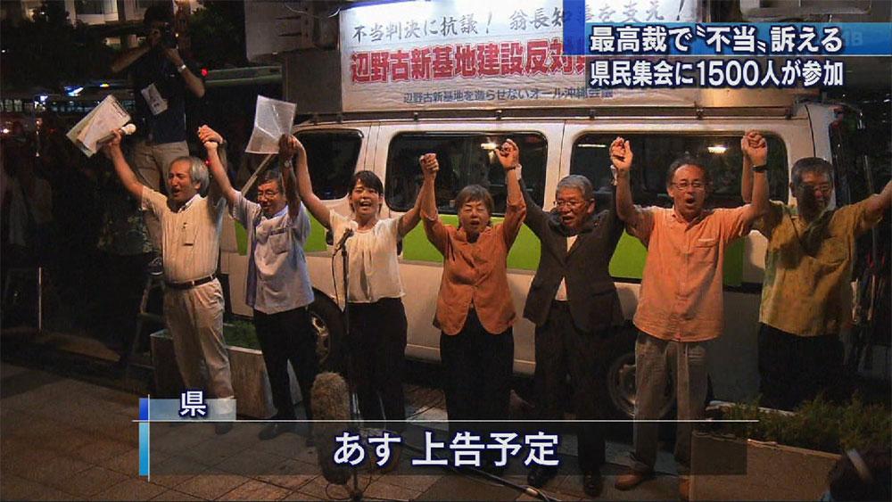 オール沖縄会議が不当判決を訴える県民集会