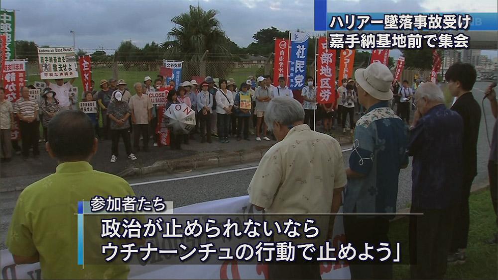 海兵隊ハリアー墜落事故 抗議集会
