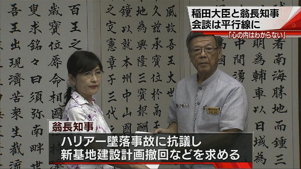 翁長知事 稲田防衛大臣 初会談