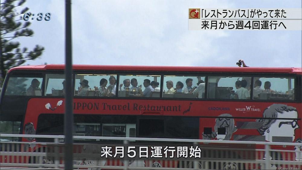 県内初 レストランバスの魅力